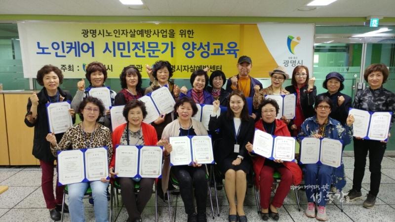 독거노인과 노인케어 시민전문가, 사회적 가족으로 결연