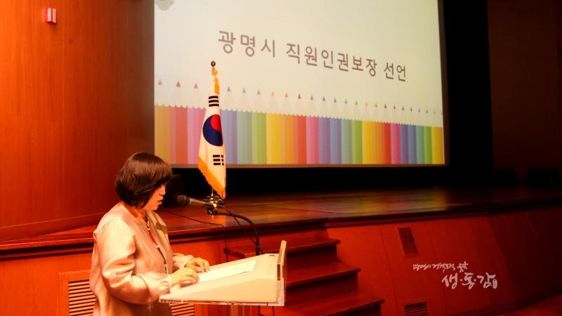 '광명시 직원 인권보장선언 실천사례' 공모전 개최