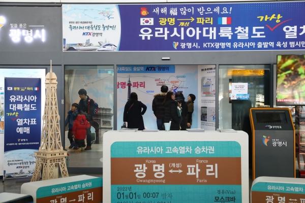 설맞이, 광명-파리 유라시아대륙철도 가상열차표 예매실시