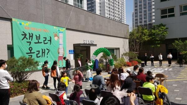 KTX광명역세권 '푸른 작은도서관' 개관