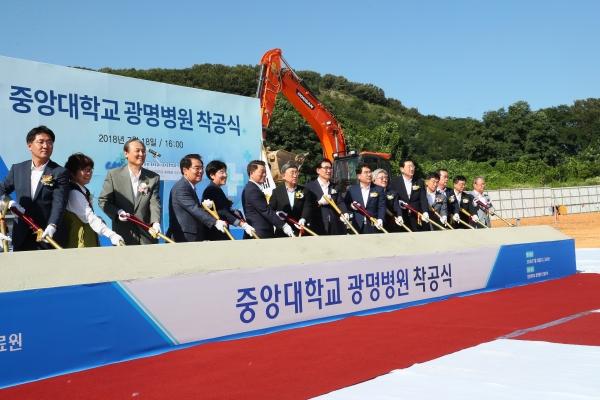 KTX광명역세권 내 '중앙대학교 광명병원' 착공