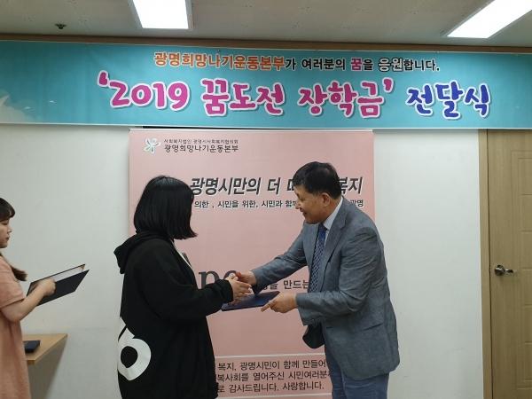 광명희망나기운동본부,청소년을 위한 '꿈 도전 장학금' 2,000만원 전달