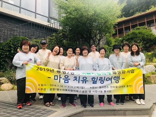 광명7동 누리복지협의체 특성화사업,『마음치유 허브』 힐링여행