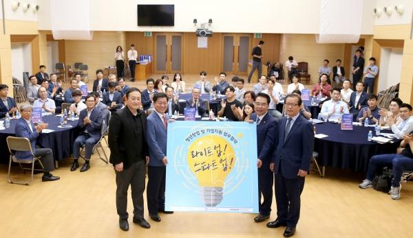 광명시,창업기반 강화위해 중소벤처기업진흥공단과 협업