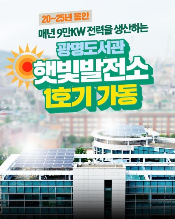 20~25년동안 매년 9만kw의 전력을 생산하는 광명도서관 햇빛발전소 1호기 가동!