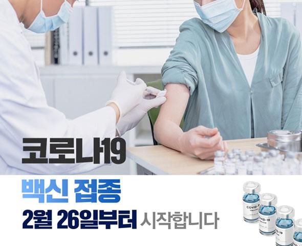 광명시 코로나19 백신 접종 2월 26일부터 시작합니다