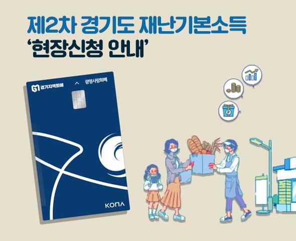 제2차 경기도 재난기본소득 현장신청 안내