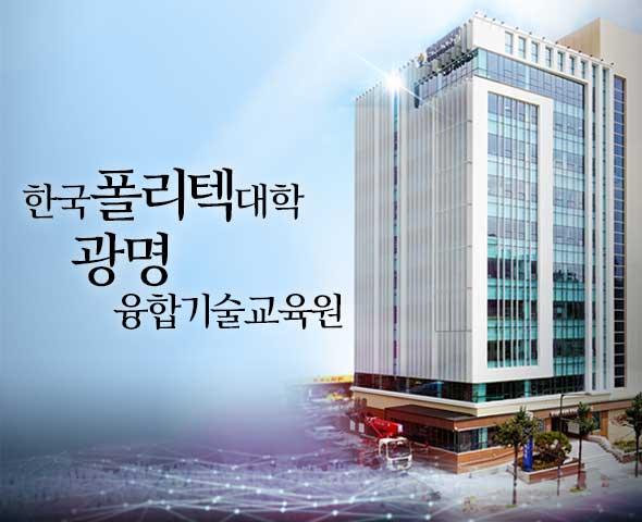 한국폴리텍대학 광명융합기술교육원, 2021년 교육생 선발  광명시민 28.4%