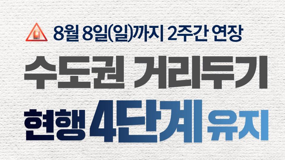수도권 사회적 거리두기 현행 4단계 유지 안내