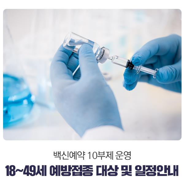 8월 9일부터 18세~49세 예방접종 사전예약 실시