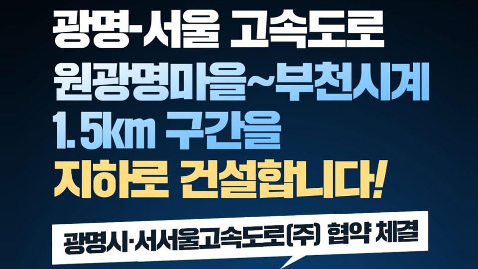 광명-서울 고속도로, 원광명마을~부천시계 1.5km 구간을 '지하'로 건설합니다